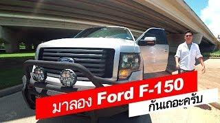 EP49 : มาลองขับกระบะ Ford F-150 กันดีกว่า