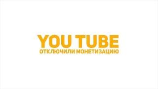 Отключили монетизацию на YouTube. Что делать ?