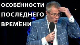 Особенности последнего времени. Проповедь Александра Шевченко