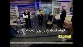 კვინტეტი ურმული - განდაგანა Quintet Urmuli - Gandagana