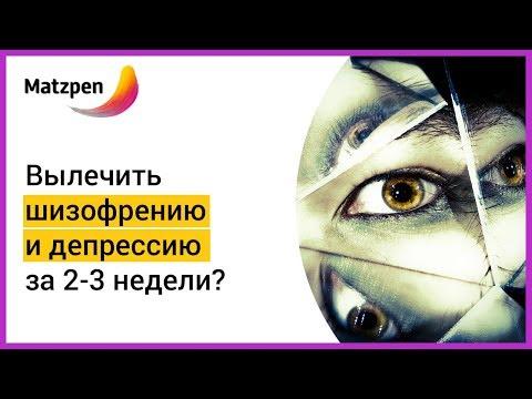 ► Можно ли в 2019 году вылечить шизофрению и депрессию за 2-3 недели? | Matzpen