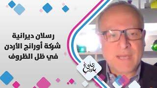 رسلان دیرانیة - شركة أورانج الأردن في ظل الظروف - حلوة يا دنيا