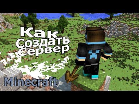 Как создать свой сервер Minecraft 1.8-1.8.9