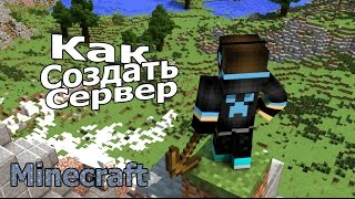 Как создать свой сервер Minecraft 1.8-1.8.9(ПРОДОЛЖЕНИЕ СМОТРЕТЬ ТУТ --- https://www.youtube.com/watch?v=7KvNC0w2W5Y&t=4s ==========================================..., 2016-06-05T12:26:40.000Z)