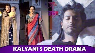 Tujhse Hai Raabta: Kalyani Plays Death Drama Scene To Trap Keshav  Zee TV thumbnail