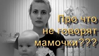 Сюрпризы для молодой мамы, или про что не говорят во время родов