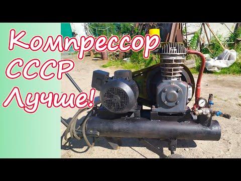 Почему нужно использовать советский компрессор