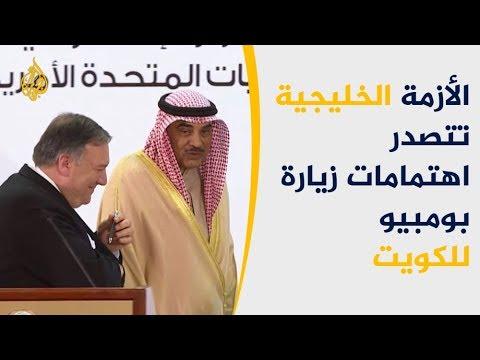 الكويت وواشنطن تؤكدان سعيهما لحل الأزمة الخليجية  - نشر قبل 3 ساعة