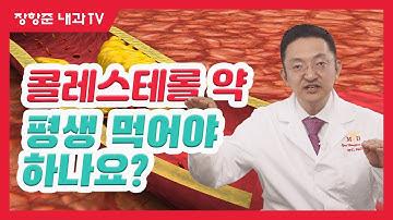 제65강: 콜레스테롤 약 평생먹어야 하나요?