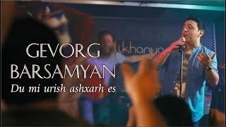 Gevorg Barsamyan - Du mi urish ashxarh es