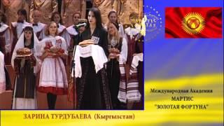ЗАРИНА ТУРДУБАЕВА (Кыргызстан). Золотая Фортуна Golden Fortune Topmodel