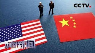 [中国新闻] 美各界:加征关税将打击美消费和就业 | CCTV中文国际