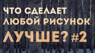 """6 главных """"инструментов"""" художника"""