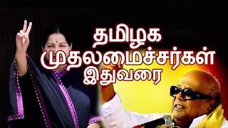 Tamil nadu cm 2016 | tamil nadu election 2016 |தமிழக முதலமைச்சர்கள் இதுவரை