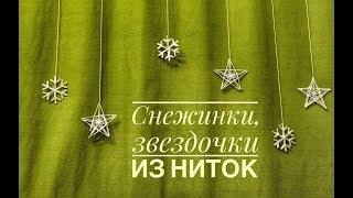 Снежинки и звездочки из ниток Новогодний декор Надежда Азаматова