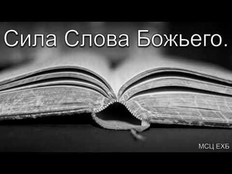 Сила Слова Божьего. А. Оскаленко. МСЦ ЕХБ.