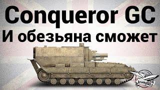 Conqueror Gun Carriage - И обезьяна сможет - Нарезка со стрима