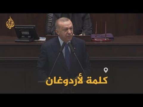 ???? كلمة الرئيس التركي رجب طيب #أردوغان أمام كتلته النيابية في البرلمان  - نشر قبل 2 ساعة