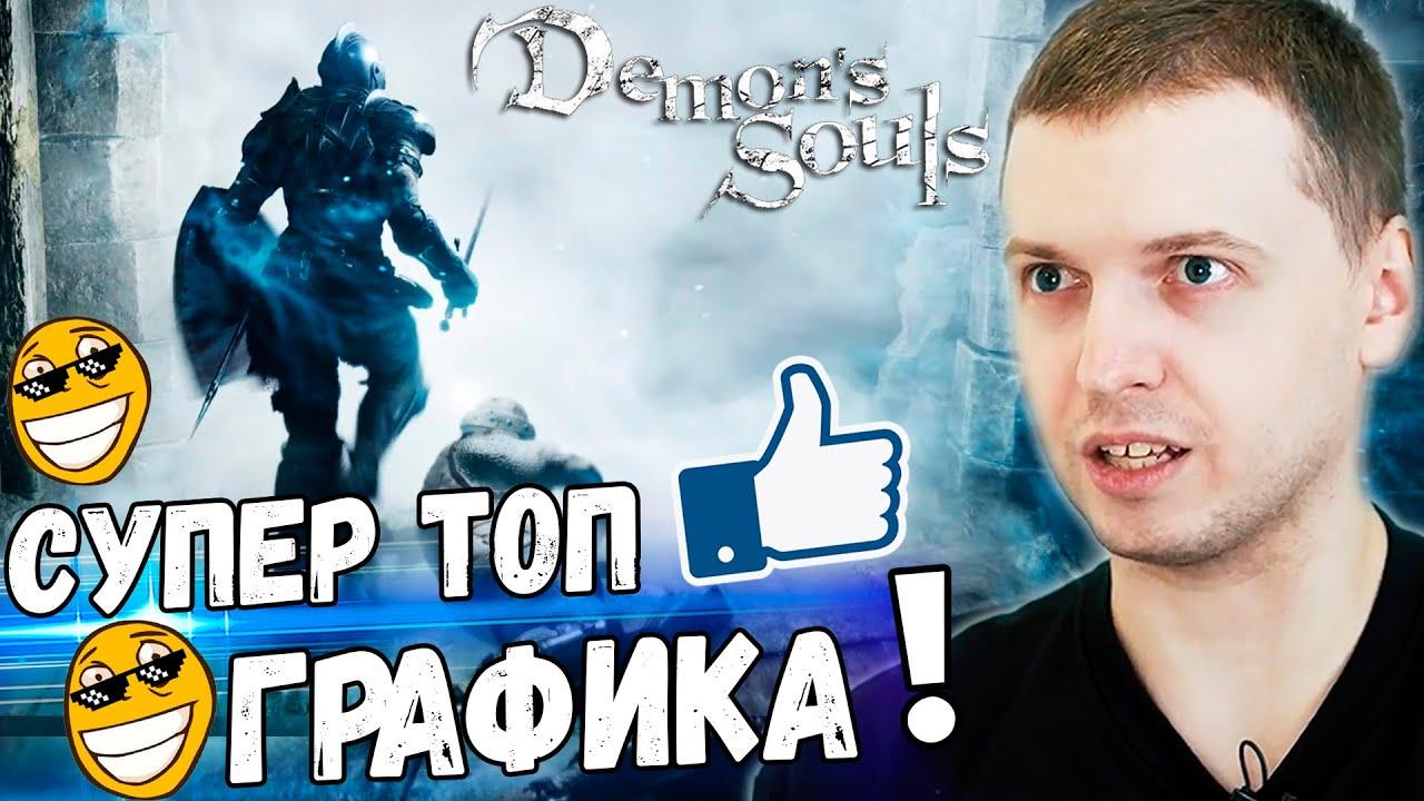 ПАПИЧ СМОТРИТ Demon's Souls Remake! Оценил новую АНТИМАЖКУ!