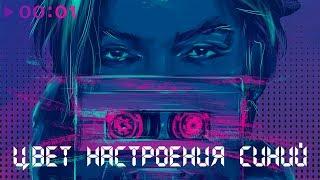 Download Филипп Киркоров - Цвет настроения синий I Official Audio | 2018 Mp3 and Videos