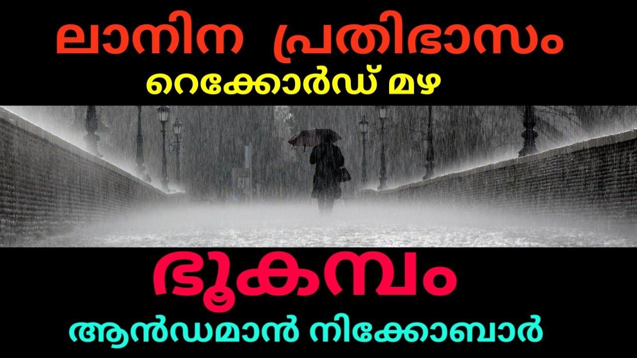 ലാനിന  പ്രതിഭാസം | kerala weather update