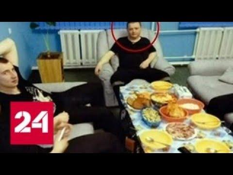 Смотреть фото Убийца Цеповяз жарит в колонии шашлык и ест красную икру - Россия 24 новости россия москва