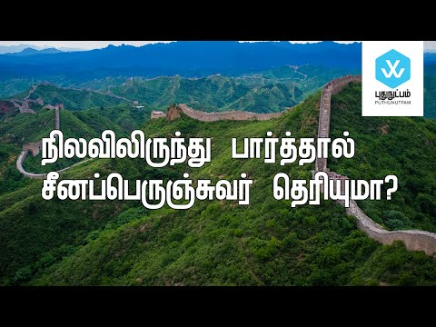 Can You See The Great Wall Of China From Space? [Tamil] | Puthunutpam