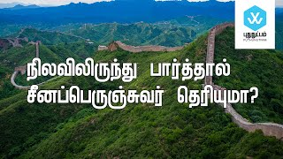 Can You See the Great Wall of China from Space? [Tamil]   puthunutpam