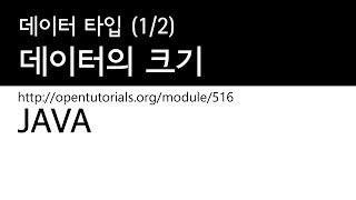 Java - 데이터타입 (1/2) : 데이터의 크기