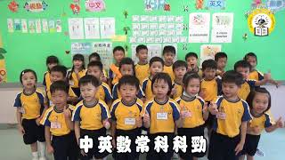 慈雲山天主教小學 Tsz Wan Shan Catholic Primary School