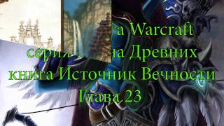 Аудиокнига Warcraft, серия Война Древних, книга Источник Вечности, Глава 23
