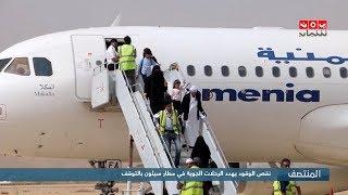 نقص الوقود يهدد الرحلات الجوية في مطار سيئون بالتوقف