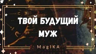 ТВОЙ БУДУЩИЙ МУЖ / ТАРО / ГАДАНИЕ ОНЛАЙН / ГАДАНИЕ НА КАРТАХ / ТАРО РАСКЛАД