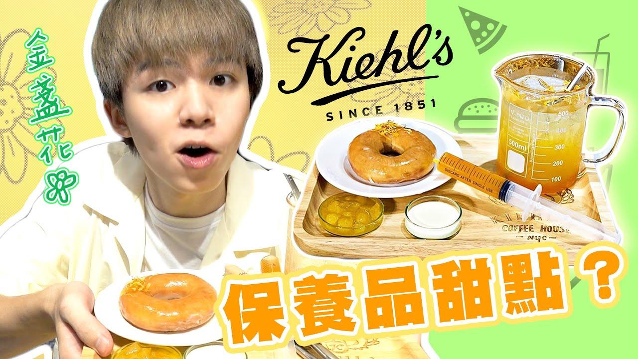【Kiehl's】把知名保養品做成甜點!金盞花甜甜圈會好吃嗎?【黃氏兄弟開箱頻道】Kiehl's Coffee House 契爾氏 金盞花實驗室  金盞花美式甜甜圈 金盞花果粒針筒氣泡飲