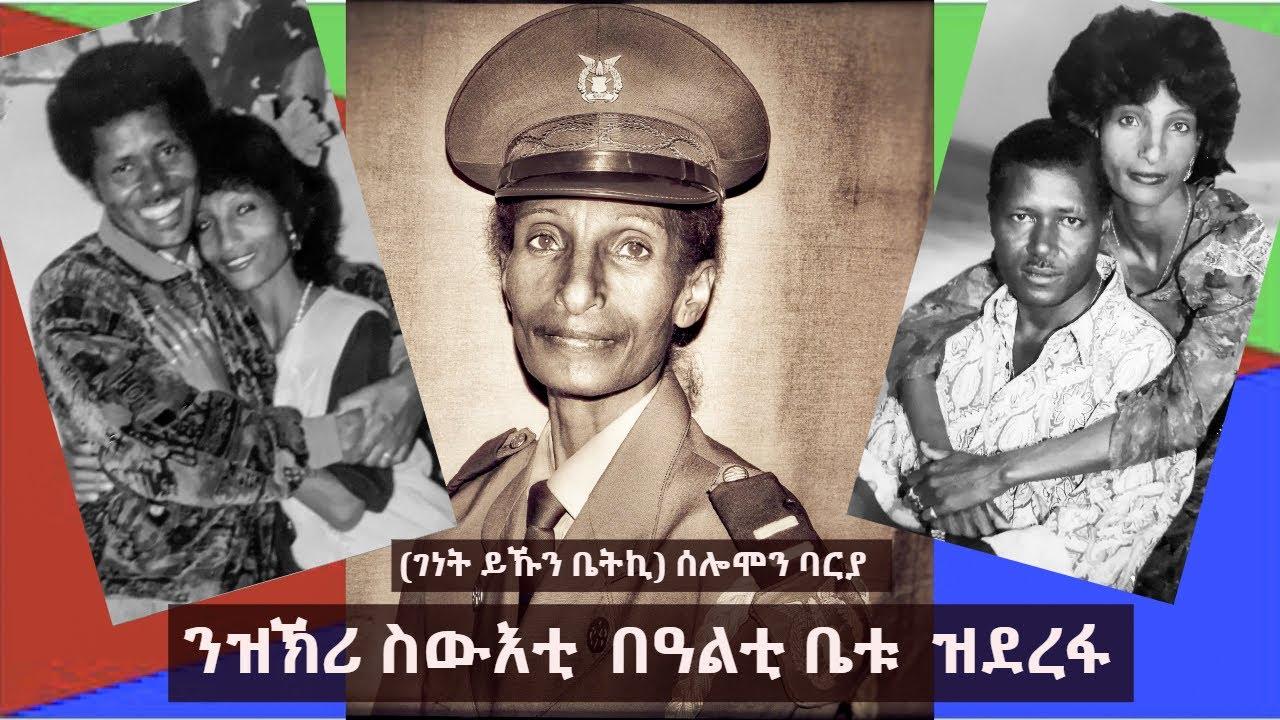 ገነት ይኹን ቤትኪ - ድምጻዊ ሰሎሞን ዮሃንስ ባርያ - ንዝኽሪ ስውእቲ በዓልቲ ቤቱ ዝደረፋ - New Eritrean Music 2021