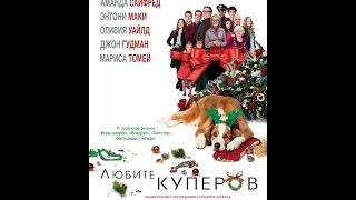 Любите Куперов (2015)   русский трейлер HD