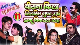 कृष्ण भान सिंह की नौटंकी -वीराना क़िला तिलश्मी गुफा उर्र्फ डाकू बिक्राल सिंह -भाग -11