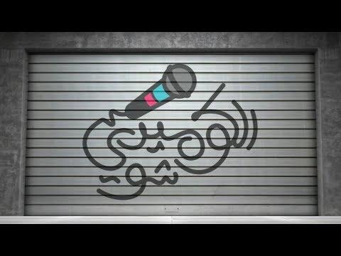 الكوميدي شو | الحلقة الثالثة عشر