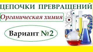 Цепочки превращений по органической химии. Вариант №2.