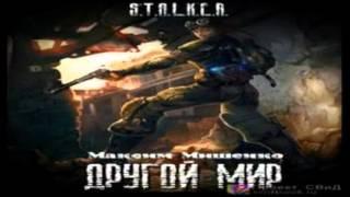 (Часть 1)Другой мир (Максим Мишенко) S.T.A.L.K.E.R
