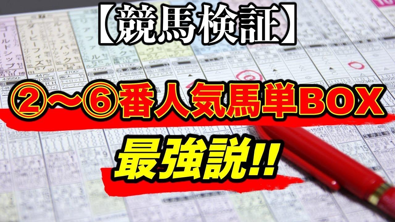 【競馬検証】#11 ②~⑥番人気馬単BOX最強説!!