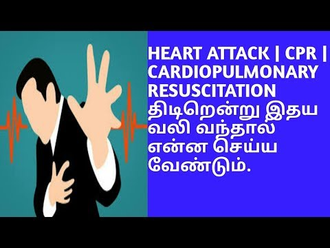 Heart attack in Tamil | How to avoid heart attack in Tamil | heart attack first aid in tamil