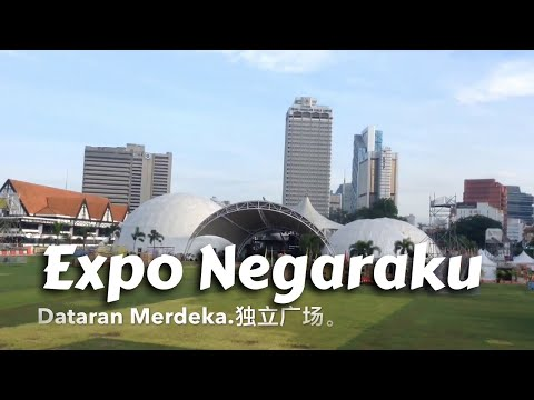 Expo Negaraku 2017 我的國家博覽會---Dataran MERDEKA 獨立廣場 Hall 1&2