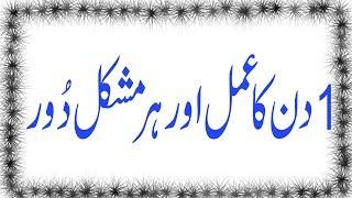 Download Video 1 Din Yh Amal kar Lain Inshaa Allah Tala Mushkila Dor ho jaye gee. MP3 3GP MP4