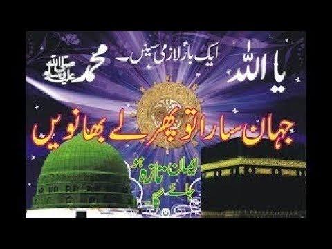 Jahan Sara Tu Pher Lay Pawain  - Ahmad Ali Hakim - 4k Naat -  Bazm E Hasaan  -  Nashatabad FSD