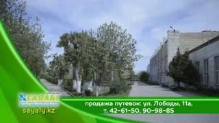 Саялы санаторий-профилакторий, недалеко от Караганды(Недалеко от шумного города, в 27 километрах от Караганды, на берегу реки