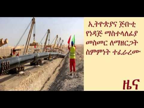 Ethiopia, Djibouti agree on Blackstone-backed fuel pipeline