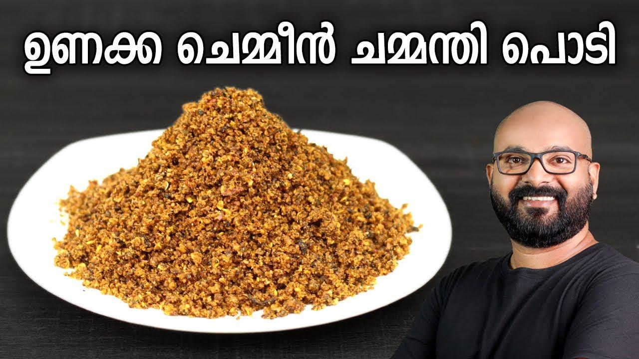 Download ഉണക്ക ചെമ്മീൻ ചമ്മന്തി പൊടി | Unakka Chemmeen Chammanthi Podi - Kerala style recipe