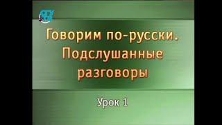 Русский язык. Урок 1. Истоки русского языка