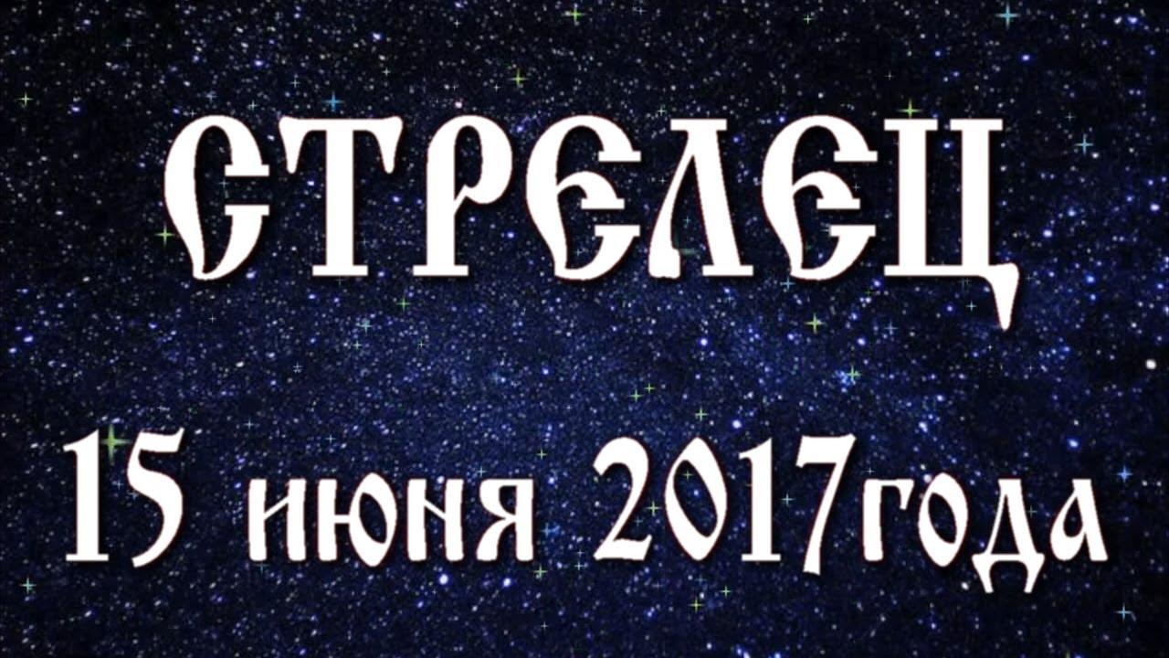 1июля 2017 на дева гороскоп